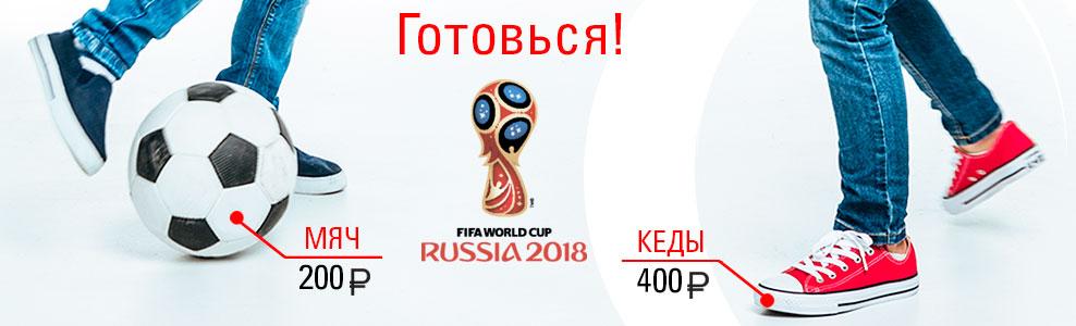 Football_sale.jpg