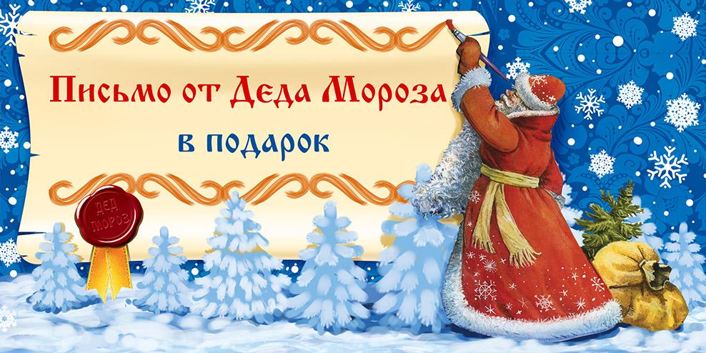 Открытка дню, открытка ребенку от деда мороза на новый год